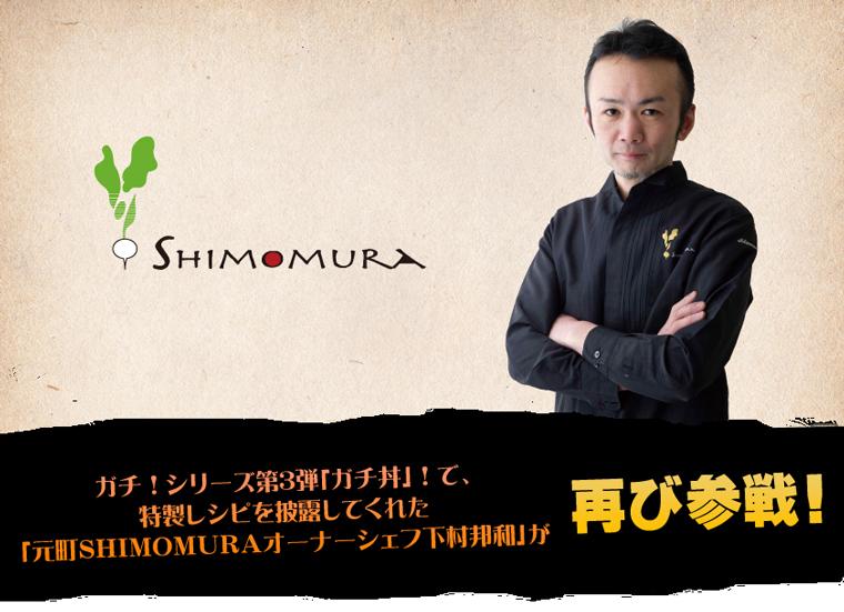 SHIMOMURA