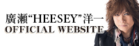 広瀬HEESEY洋一 OFFICIAL WEBSITE