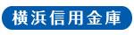 横浜信用金庫